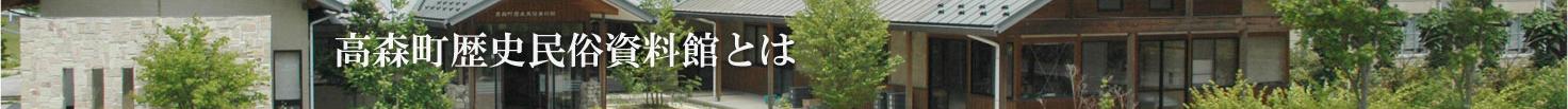 高森町歴史民俗資料館とは