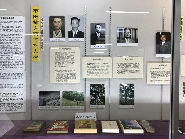 市田柿 高森町歴史民俗資料館 時の駅