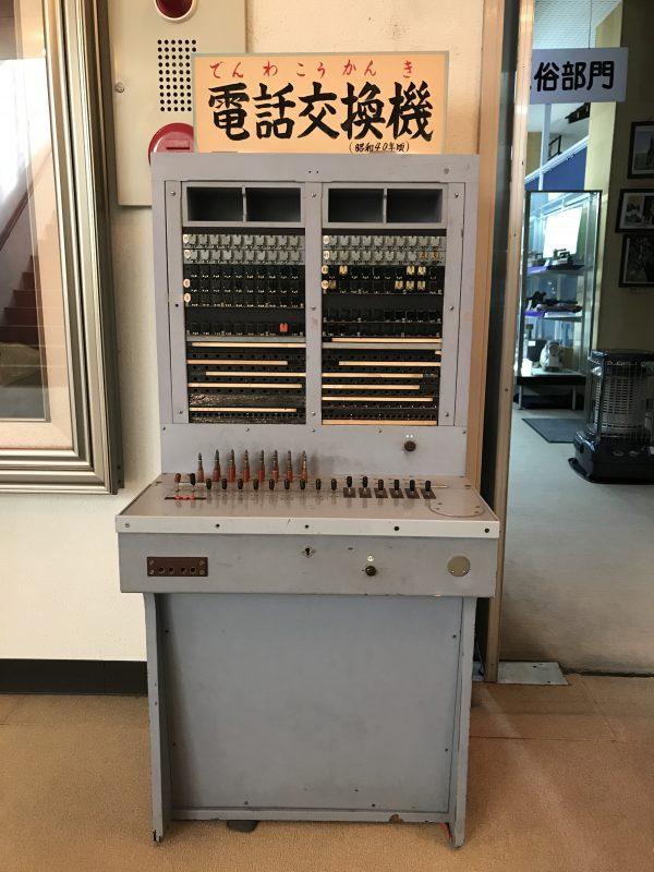 電話交換機 高森町歴史民俗資料館 時の駅