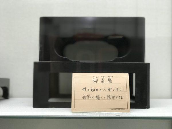 脚高膳 高森町歴史民俗資料館 時の駅