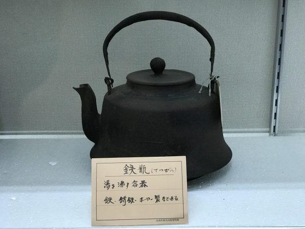 鉄瓶 高森町歴史民俗資料館 時の駅
