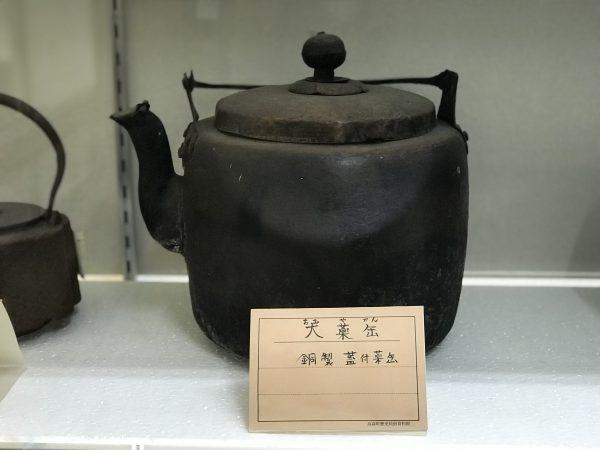 大薬缶 高森町歴史民俗資料館 時の駅