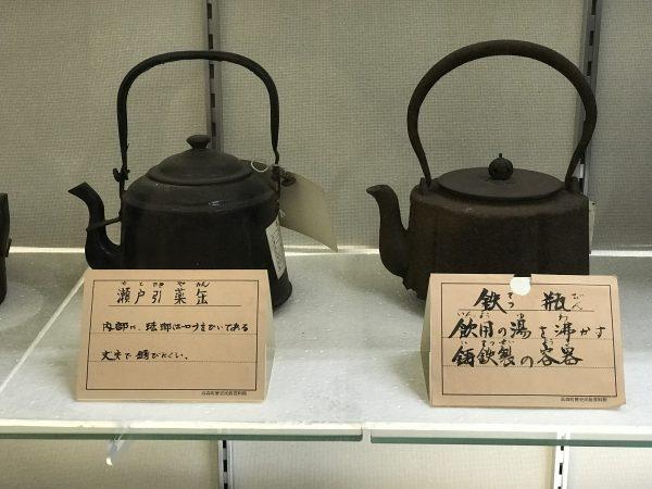 瀬戸引薬缶/鉄瓶 高森町歴史民俗資料館 時の駅