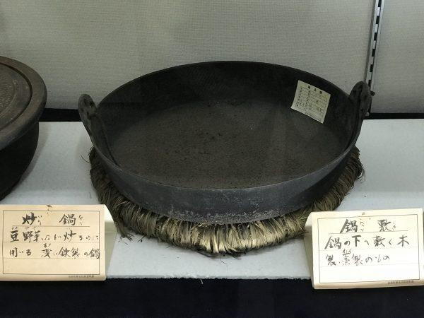 炒り鍋/鍋敷き 高森町歴史民俗資料館 時の駅