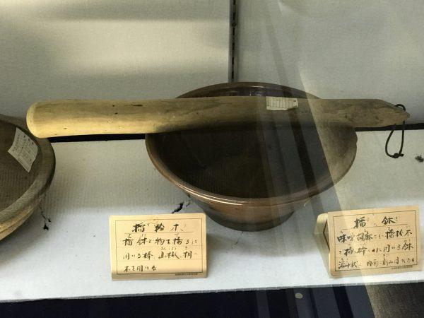 擂り粉木/擂り鉢 高森町歴史民俗資料館 時の駅