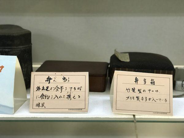 弁当箱 高森町歴史民俗資料館 時の駅